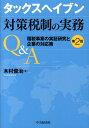 タックスヘイブン対策税制の実務Q&A第2版 [ 木村俊治 ]
