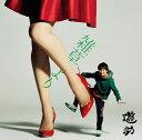 雑草より (初回限定盤A CD+DVD) [ 遊助 ]