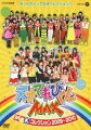 NHK DVD::天才てれびくんMAX MTKコレクション 2009〜2010