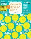 みるみる貯まる!カンタン家計ノート(2017)