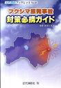 フクシマ原発事故対策必携ガイド (近代消防ブックレット) [ 長谷川武夫 ]