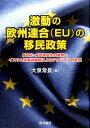 激動の欧州連合(EU)の移民政策 多文化・他民族共生の限界とイスラム過激派組織による [ 大泉常長