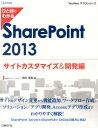 ひと目でわかるSharePoint 2013(サイトカスタマイズ&開発編) [ 奥田理恵 ]