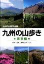 九州の山歩き(南部編) [ 九州の山研究会 ]