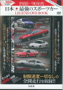 1980-90年代 日本最強のスポーツカー LEGEND DVD BOOK ()