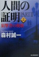 人間の証明part 2(上)