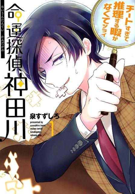 命運探偵神田川(1)(ガンガンコミックスONLINE)[泉すずしろ]