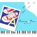 リラクシング・ピアノ〜嵐コレクション [ (ヒーリング) ]...