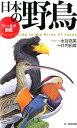 フィールド図鑑 日本の野鳥 [ 水谷高英 ]