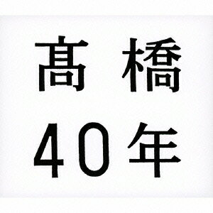 高橋40年 [ 高橋真梨子 ]