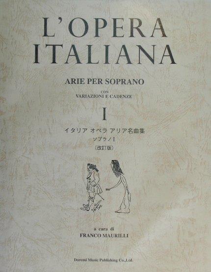 イタリアオペラアリア名曲集ソプラノ(1)改訂版 [ フランコ・マウリッリ ]
