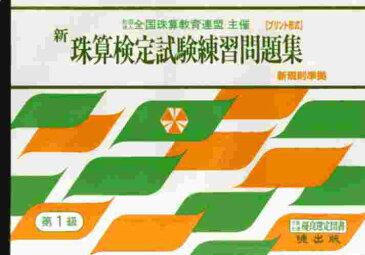 新珠算検定試験練習問題集(第1級) 全国珠算教育連盟主催 改定新規則準拠