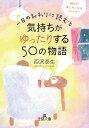 一日のおわりに読むと気持ちがゆったりする50の物語 明日が楽しみになるストーリー (王様文庫) 西沢 泰生