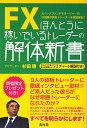 【送料無料】FXほんとうに稼いでいるトレ-ダ-の解体新書