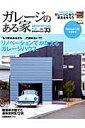 ガレージのある家 VOL.33 特集:リノベーションでかなえるガレージハウス (NEKO MOOK)