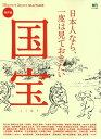 日本人なら、一度は見ておきたい国宝 保存版 (エイムック Discover Japan CULTUR