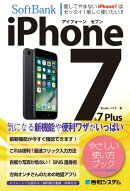 SoftBank��iPhone��7������7Plus�䤵�����Ȥ���֥å�