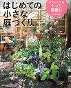 はじめての小さな庭づくり 小スペースをもっと素敵に [ 山元和実 ]