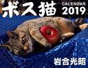 ボス猫カレンダー(2...