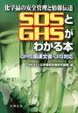 SDSとGHSがわかる本 GHS国連文書・JIS対応 [ 化学物質評価研究機構 ]