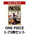 【新品】【送料無料】ONE PIECE 1-73巻セット【漫画 全巻 買うなら楽天ブックス】