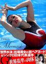 片平あかね 1st写真集『Mermaid』