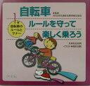 自転車ルールを守って楽しく乗ろう(1巻)
