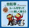 自転車ルールを守って楽しく乗ろう(2巻)