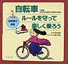 自転車ルールを守って楽しく乗ろう(3巻)