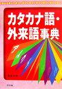 カタカナ語・外来語事典 [ 桐生りか ]