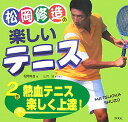 松岡修造の楽しいテニス(2巻)