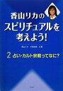 香山リカのスピリチュアルを考えよう!(2)
