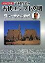 吉村作治の古代エジプト文明(第2巻)