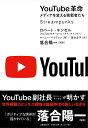 YouTube革命 メディアを変える挑戦者たち [ ロバート・キンセル ]