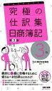 究極の仕訳集 日商簿記3級 第3版 [ TAC株式会社(簿記検定講座) ]...