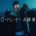 ロードムービー (期間生産限定盤 CD+DVD) [ 高橋優 ]