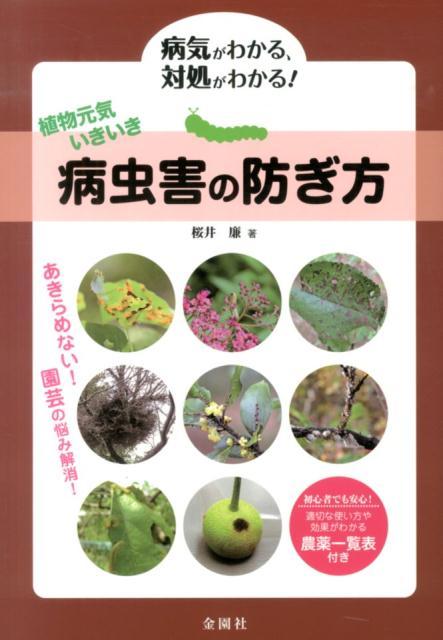 病虫害の防ぎ方 植物元気いきいき [ 桜井廉 ]の商品画像