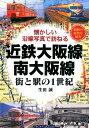 近鉄大阪線・南大阪線街と駅の1世紀 [ 生田誠 ]