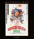 Mr.BOO インベーダー作戦【Blu-ray】 リッキー ホイ