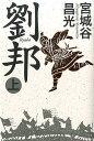 劉邦(上) [ 宮城谷昌光 ]