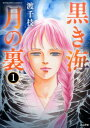 黒き海月の裏(1) (ぶんか社コミックス) [ 渡千枝 ]