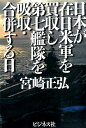 日本が在日米軍を買収し第七艦隊を吸収・合併する日 [ 宮崎正弘 ]