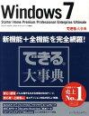 Windows 7 Starter/Home Premium/Prof (できる大事典) [ 羽山博 ]