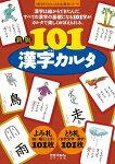 【予約】 新版 101漢字カルタ