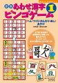 あわせ漢字ビンゴゲーム 1 新版