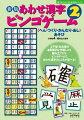 あわせ漢字ビンゴゲーム 2 新版