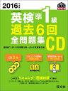 英検準1級過去6回全問題集CD(2016年度版)