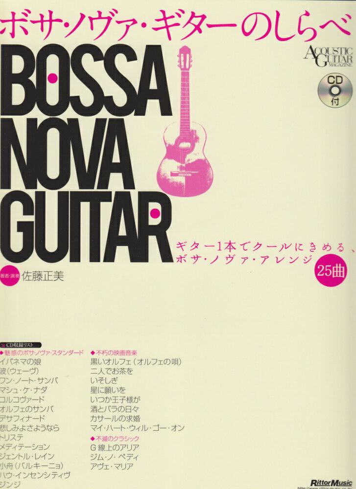 ボサ・ノヴァ・ギターのしらべ ギター1本でクールにきめる、ボサ・ノヴァ・アレンジ (Acoustic guitar magazine) [ 佐藤正美(ギタリスト) ]