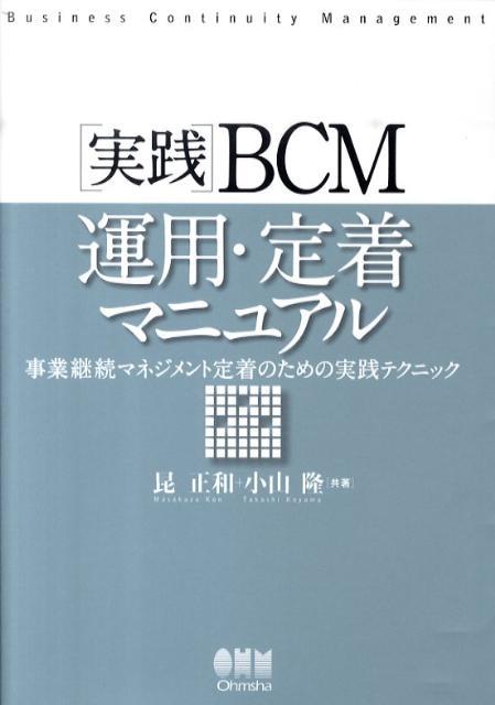 実践BCM運用・定着マニュアル 事業継続マネジメント定着のための実践テクニック [ 昆正和 ]
