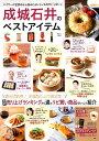 成城石井のベストアイテム 最新売り上げランキングから通のリピ買い商品をたっぷ (TJ MOOK)